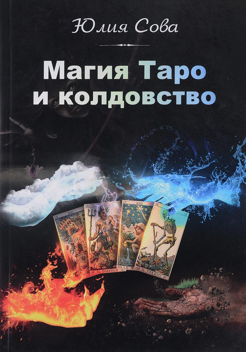 Юлия Сова Магия Таро и Колдовство
