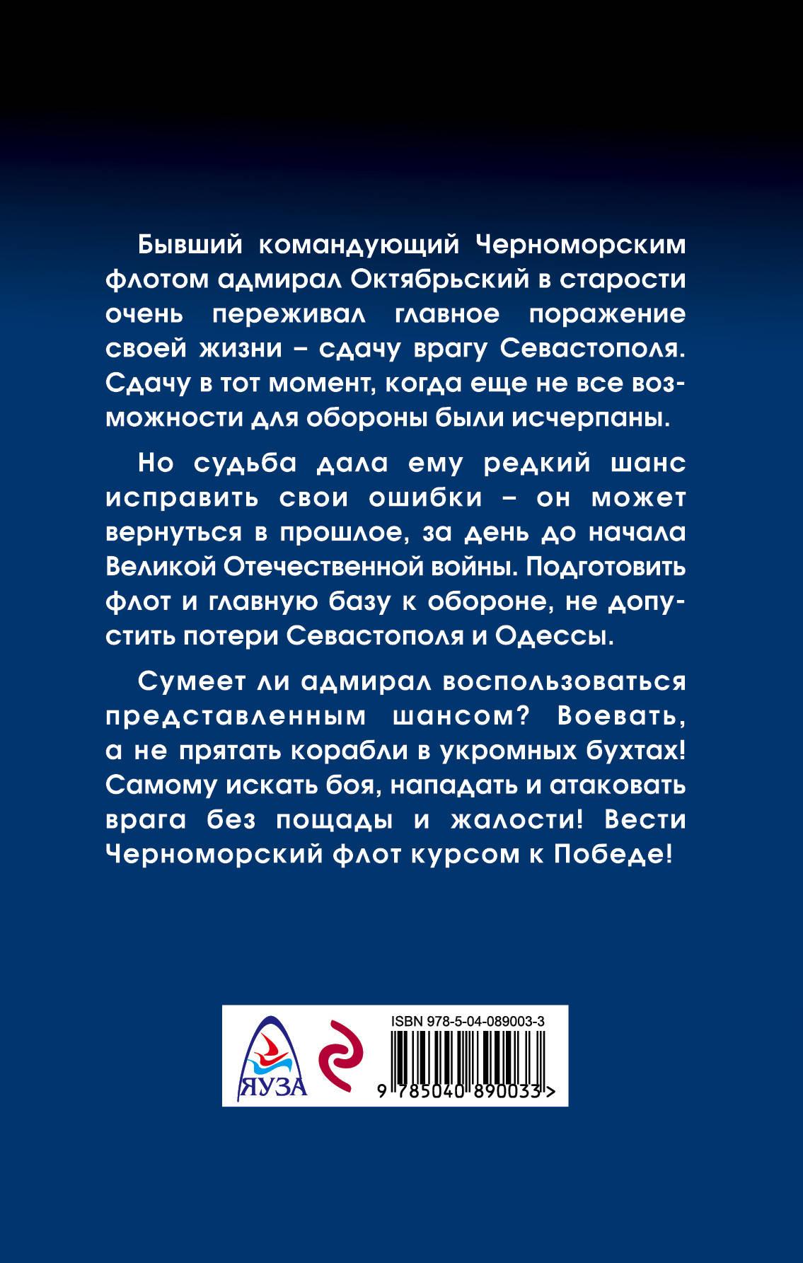 Второй шанс адмирала. Валерий Большаков
