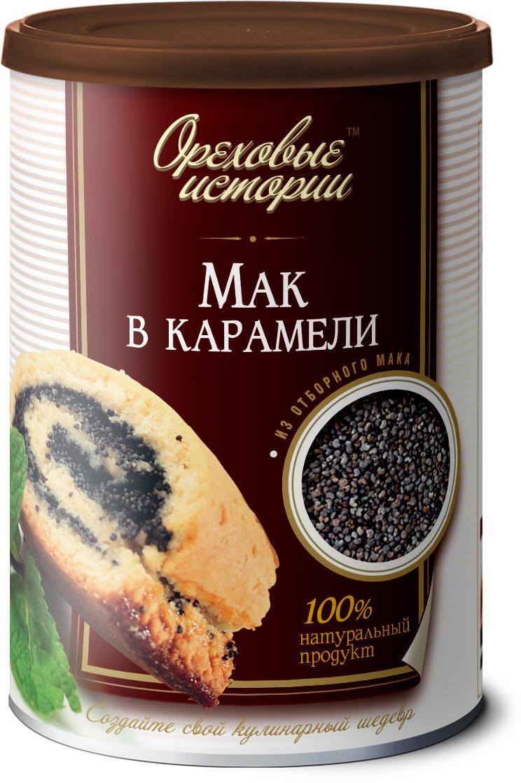 Ореховые истории Мак обжаренный в карамели, 250 г полотенце для гурманов кекс пурпурный пион в карамели