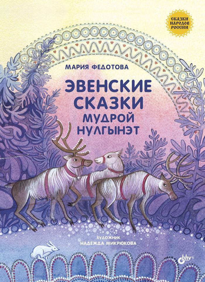 Мария Федотова Эвенские сказки мудрой Нулгынэт