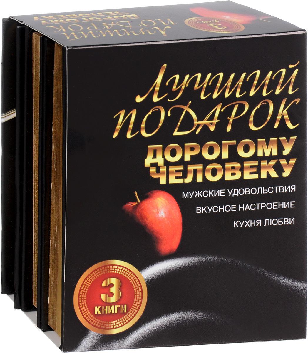 Ник Юзеров Лучший подарок дорогому человеку (комплект из 3 книг)