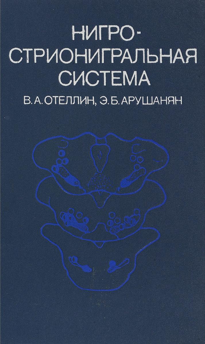 Отеллин В., Арушанян Э. Нигро-стриогнигральная система