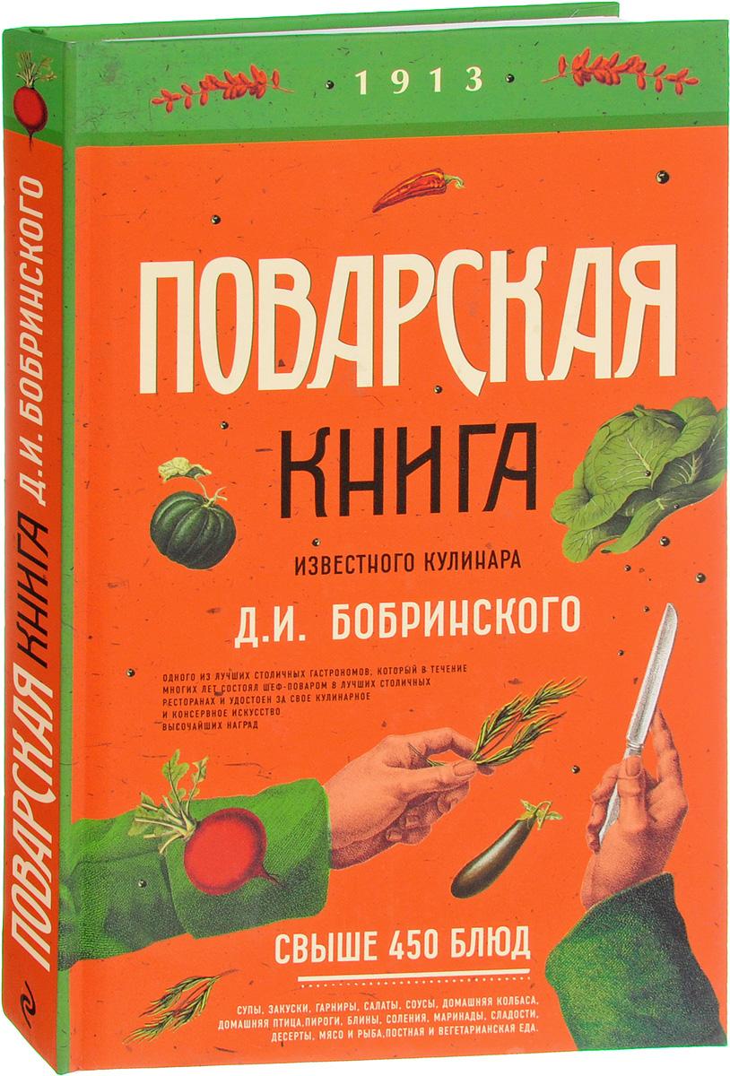 Поварская книга известного кулинара Д. И. Бобринского бобринский д поварская книга известного кулинара д и бобринского