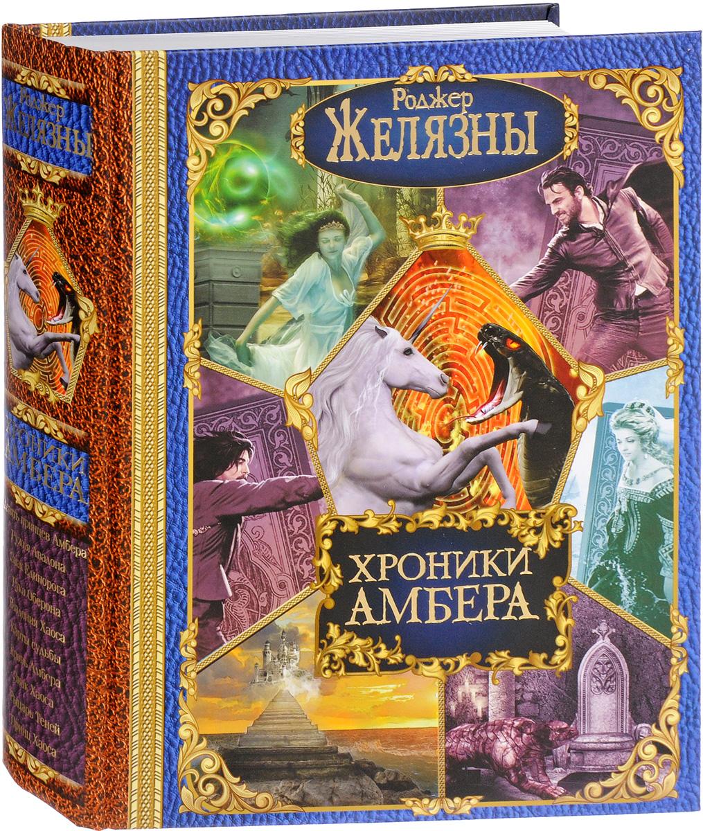 Желязны Роджер Хроники Амбера. Книги Корвина. Книги Мерлина