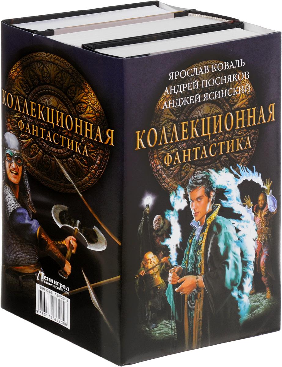 Ярослав Коваль, Андрей Посняков, Анджей Ясинский Коллекционная фантастика (комплект из 3 книг) цена