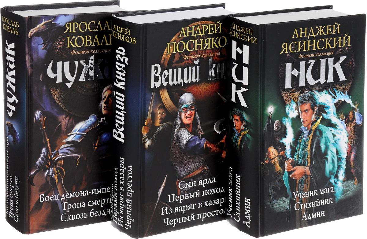 Коллекционная фантастика (комплект из 3 книг). Ярослав Коваль, Андрей Посняков, Анджей Ясинский