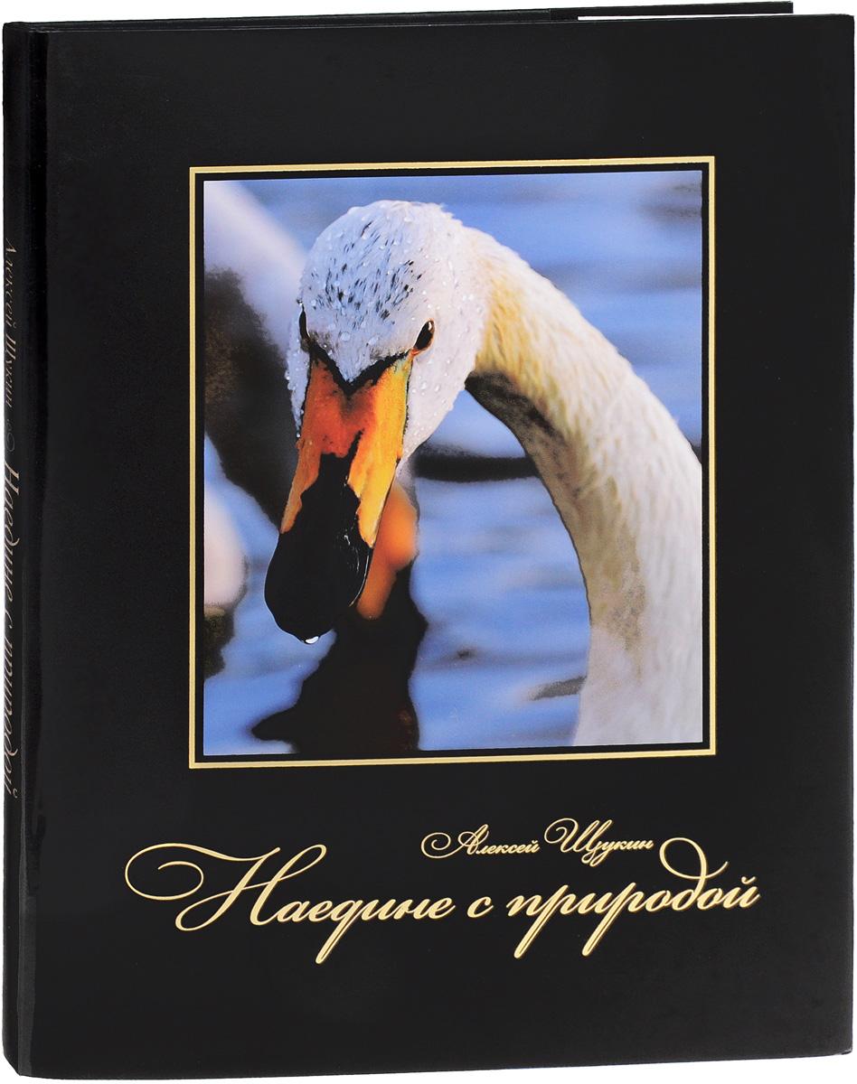 Алексей Щукин Наедине с природой алексей щукин е в перевалова обские угры