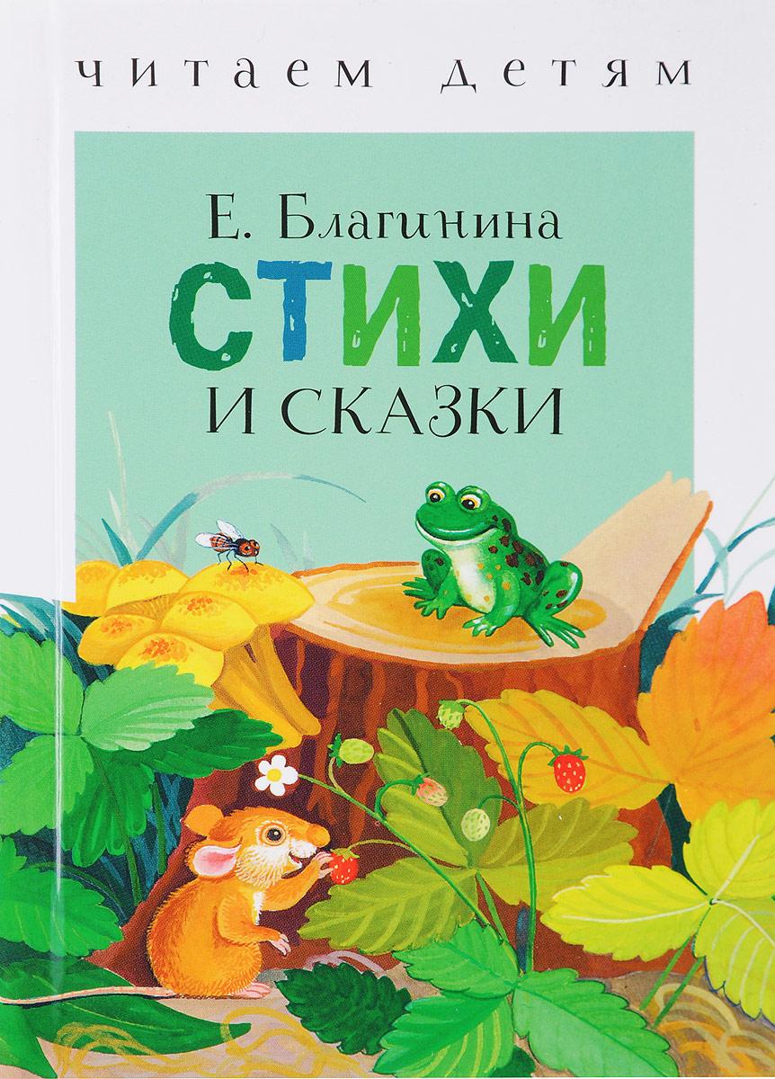 Елена Благинина Стихи и сказки