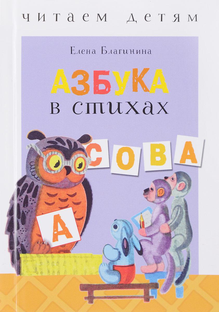 Елена Благинина Азбука в стихах стоимость