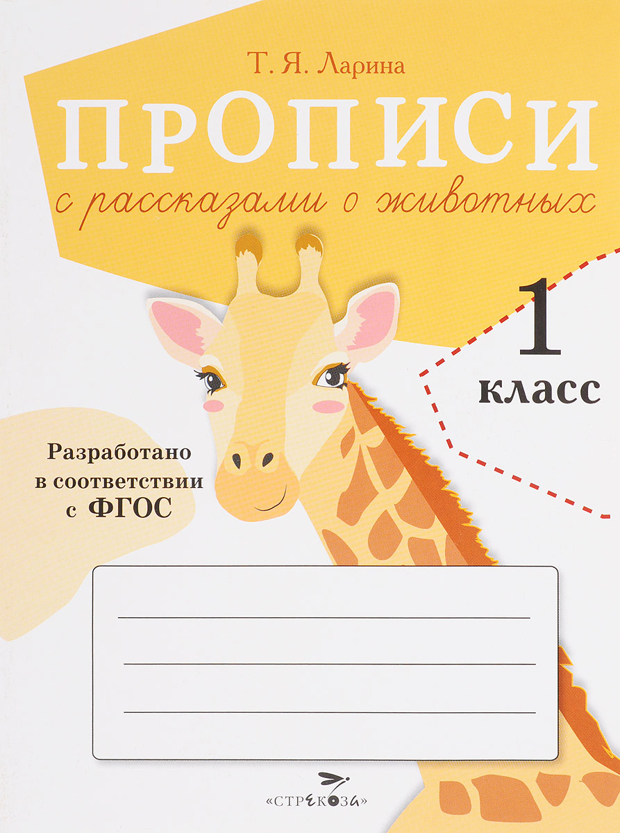 купить Т. Я. Ларина Прописи с рассказами о животных . 1 класс по цене 48 рублей