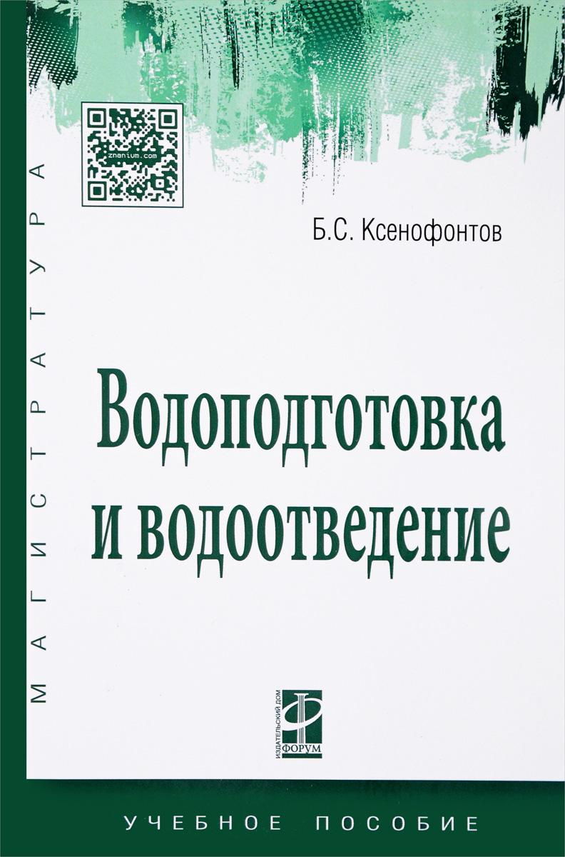 Б. С. Ксенофонтов Водоподготовка и водоотведение. Учебное пособие