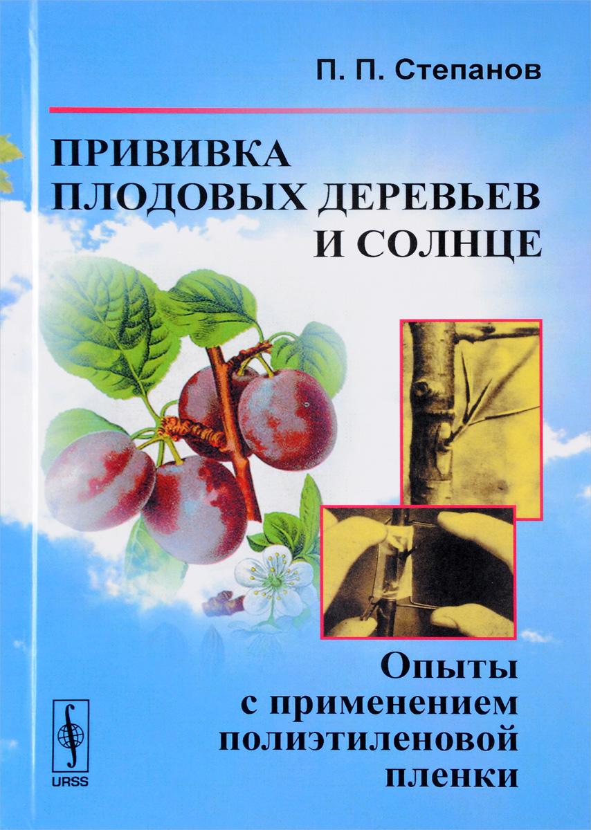 П. П. Степанов Прививка плодовых деревьев и солнце. Опыты с применением полиэтиленовой пленки