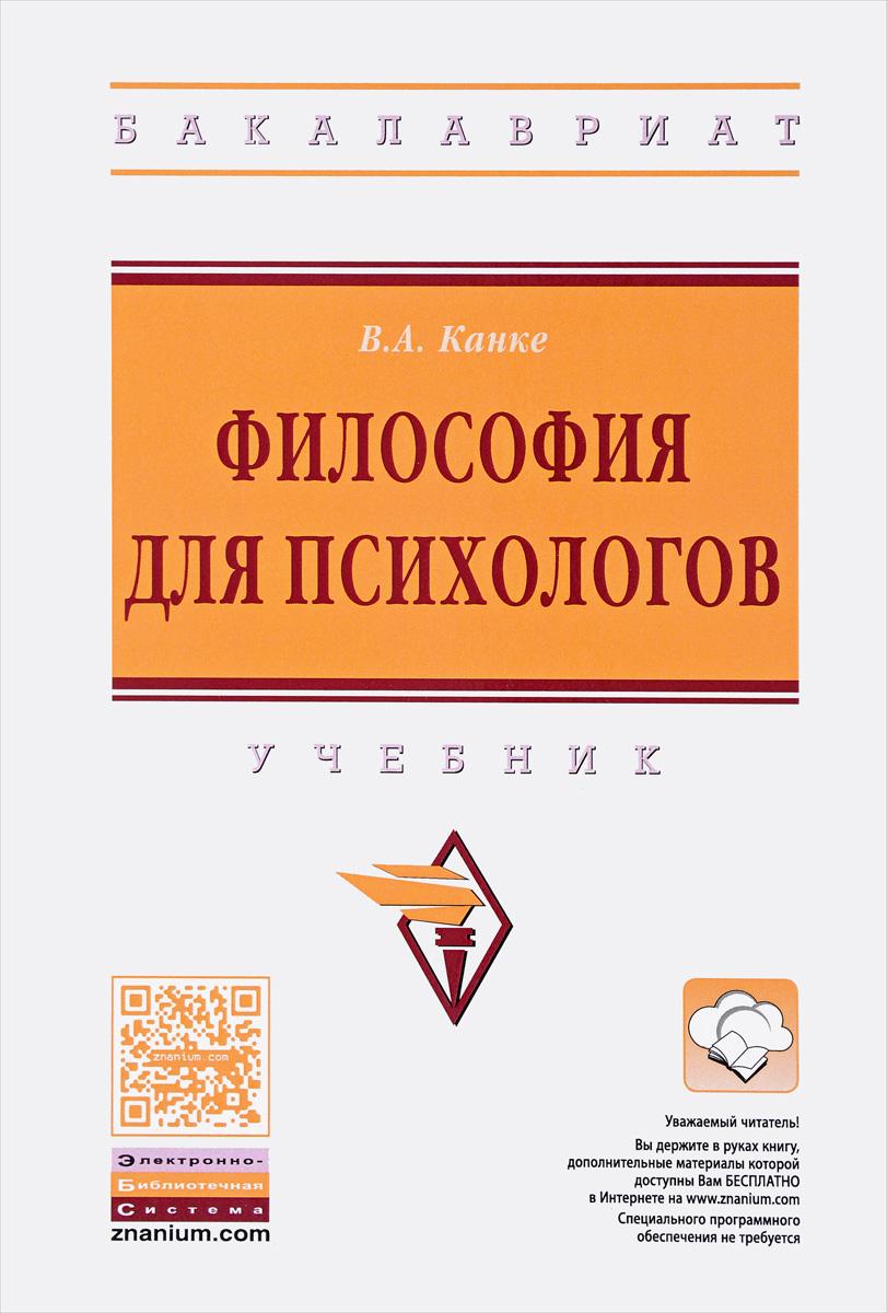 В. А. Канке Философия для психологов. Учебник