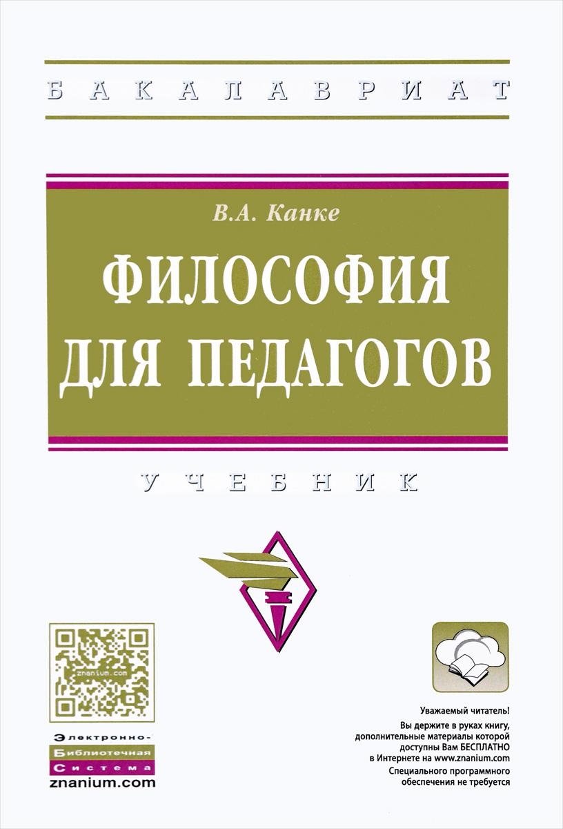 В. А. Канке Философия для педагогов. Учебник