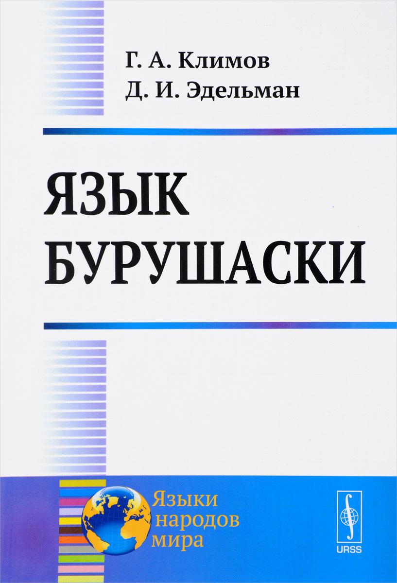 Г. А. Климов, Д. И. Эдельман Язык бурушаски