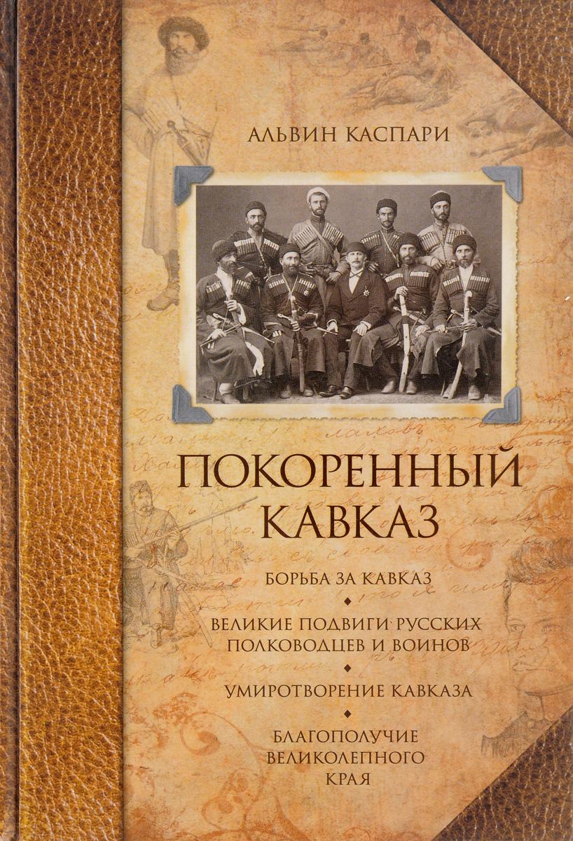 А. А. Каспари Покоренный Кавказ