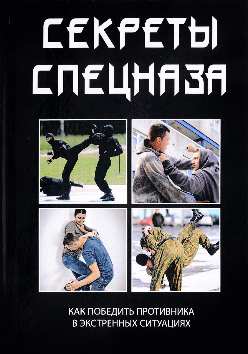 С. П. Кашин Секреты спецназа