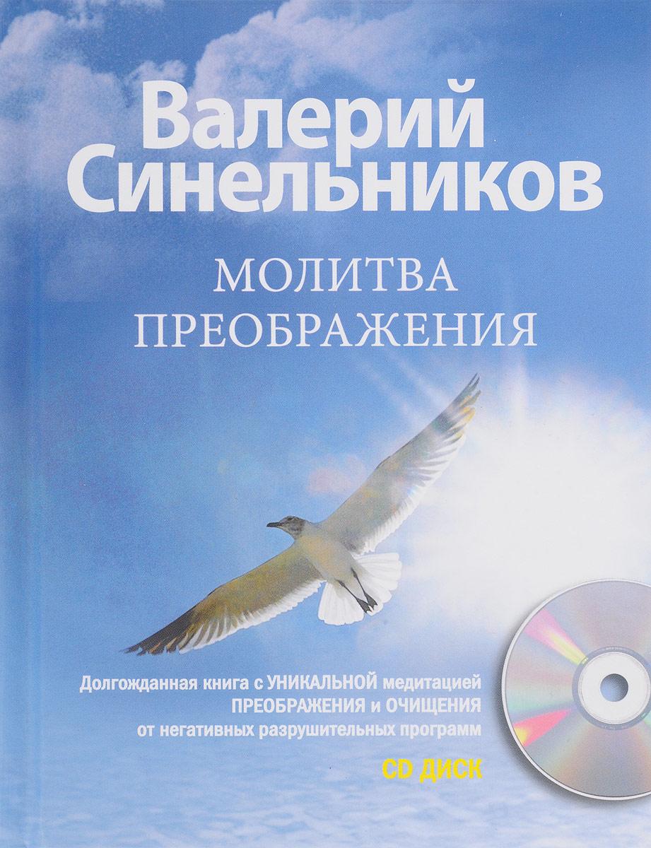 В. В. Синельников Молитва Преображения (+ CD)