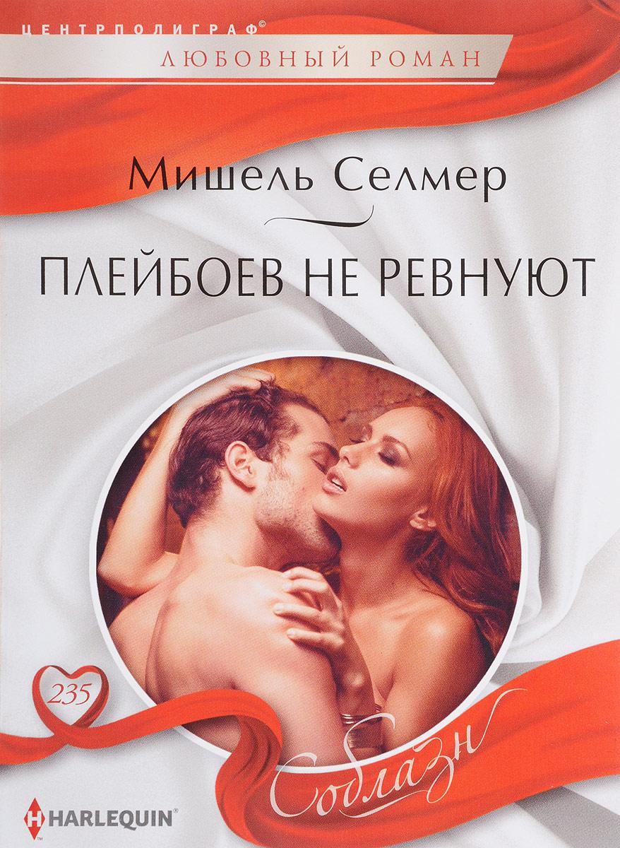 Сексуальные любовные романы теши и взята