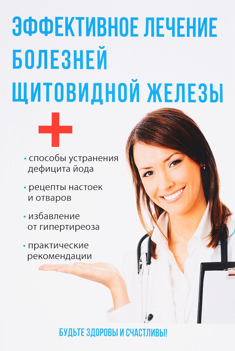 Юлия Савельева Эффективное лечение болезней щитовидной железы