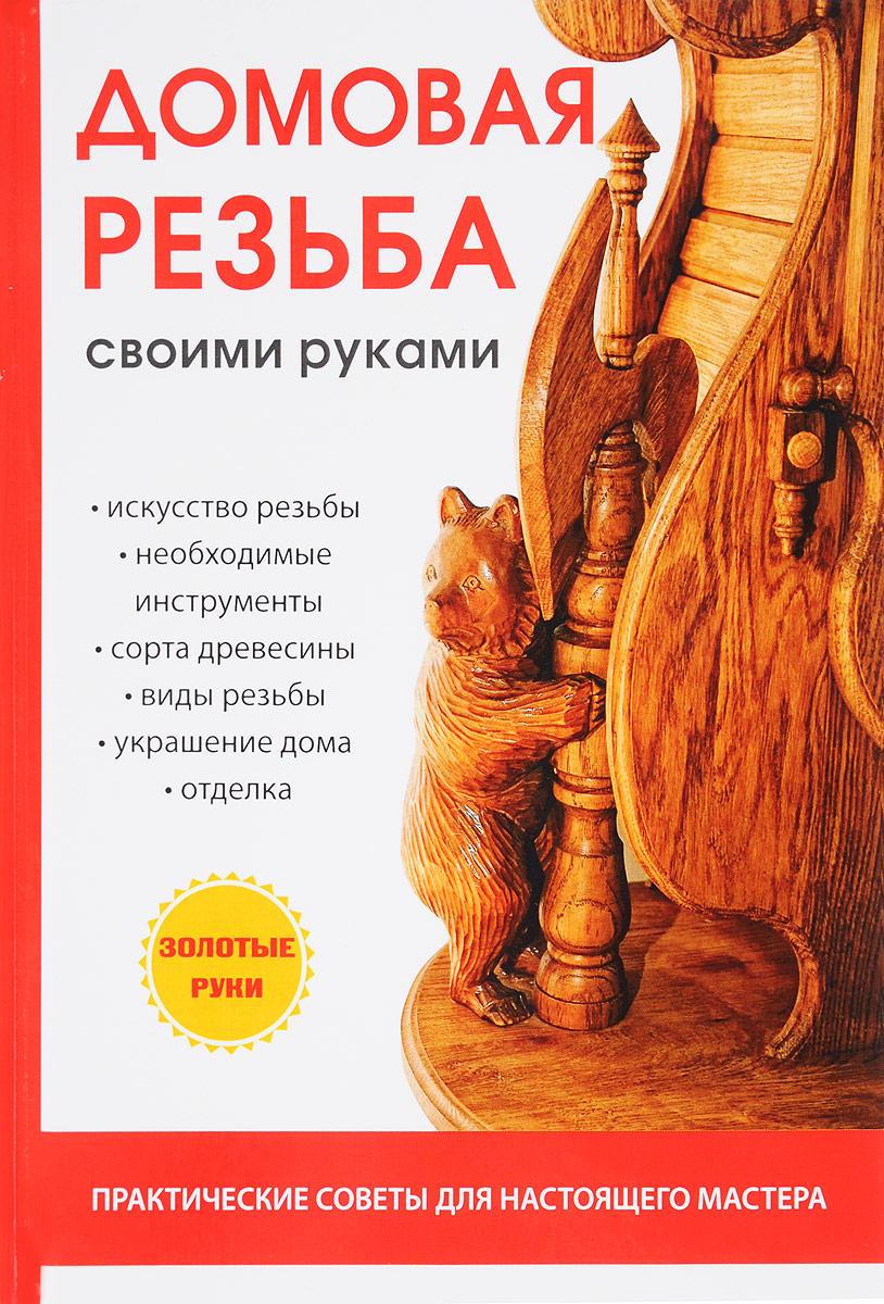 Е. Е. Богатырев Домовая резьба своими руками