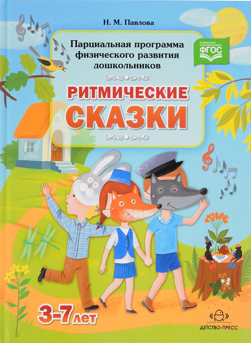 Ритмические сказки. Парциальная программа физического развития дошкольников. 3-7 лет