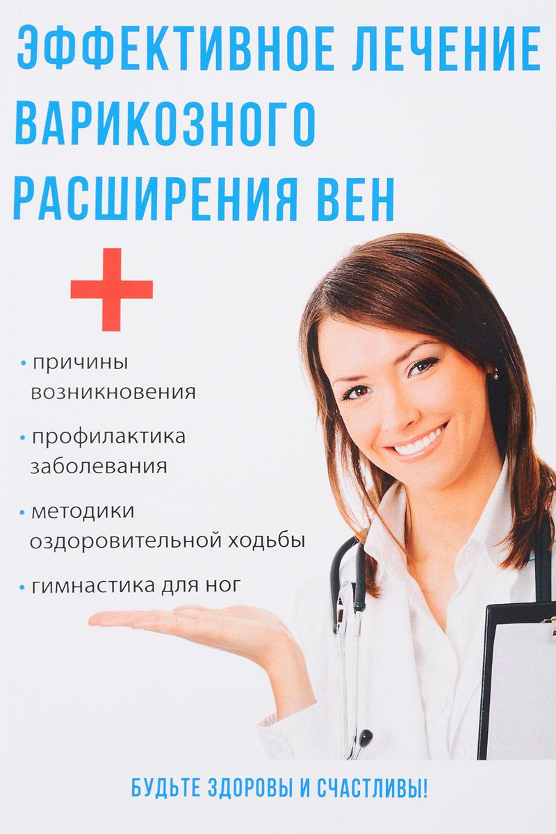 Юлия Савельева Эффективное лечение варикозного расширения вен. лечение болезней ног и варикозного расширения вен