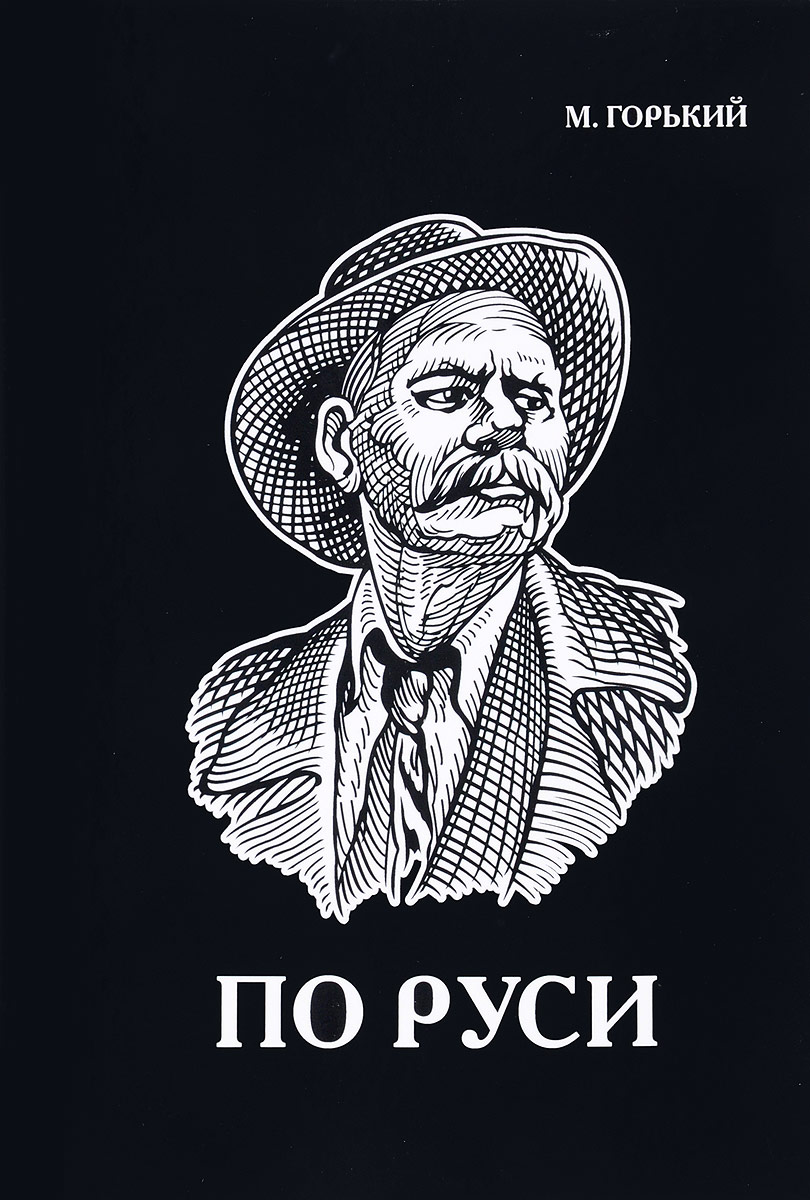 М. Горький По Руси