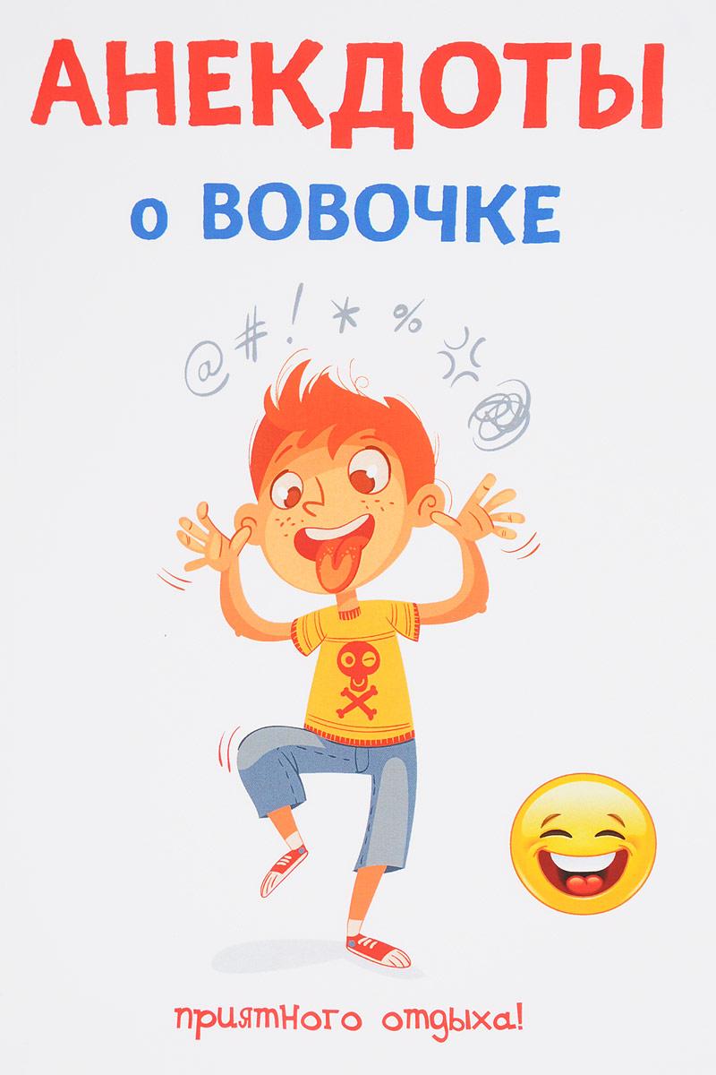 С. Атасов Анекдоты о Вовочке