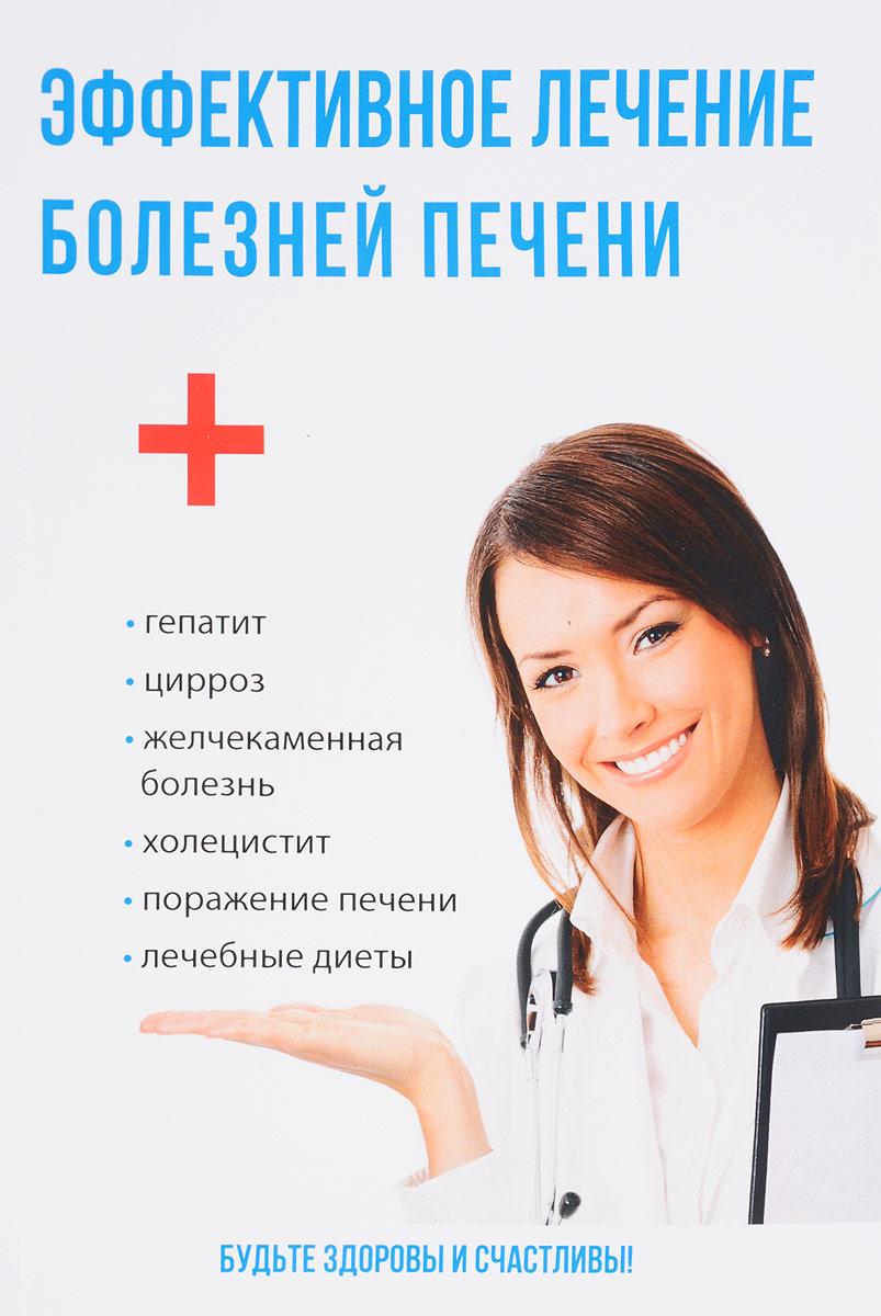 Юлия Савельева Эффективное лечение болезней печени