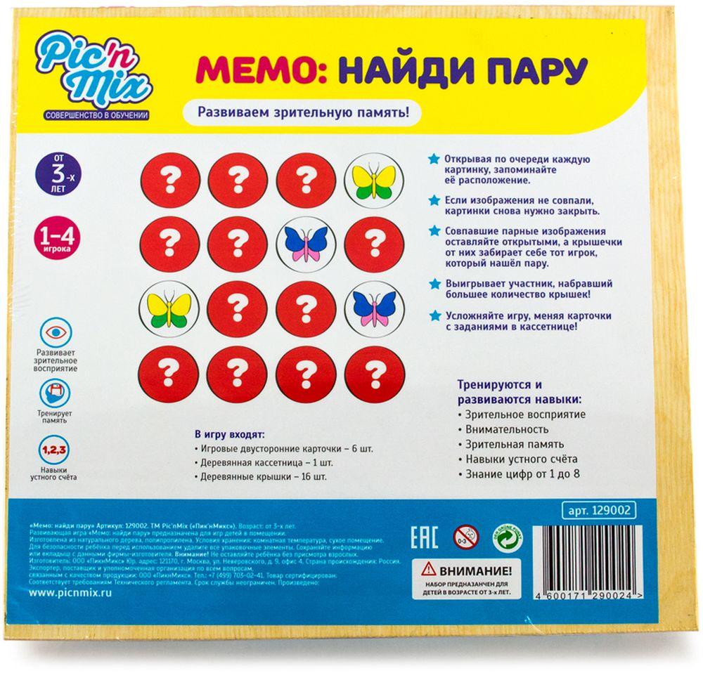 PicnMix Обучающая игра Мемо Найди пару анданте мемо обучающая игра найди пару формы и цвета 24 фишки