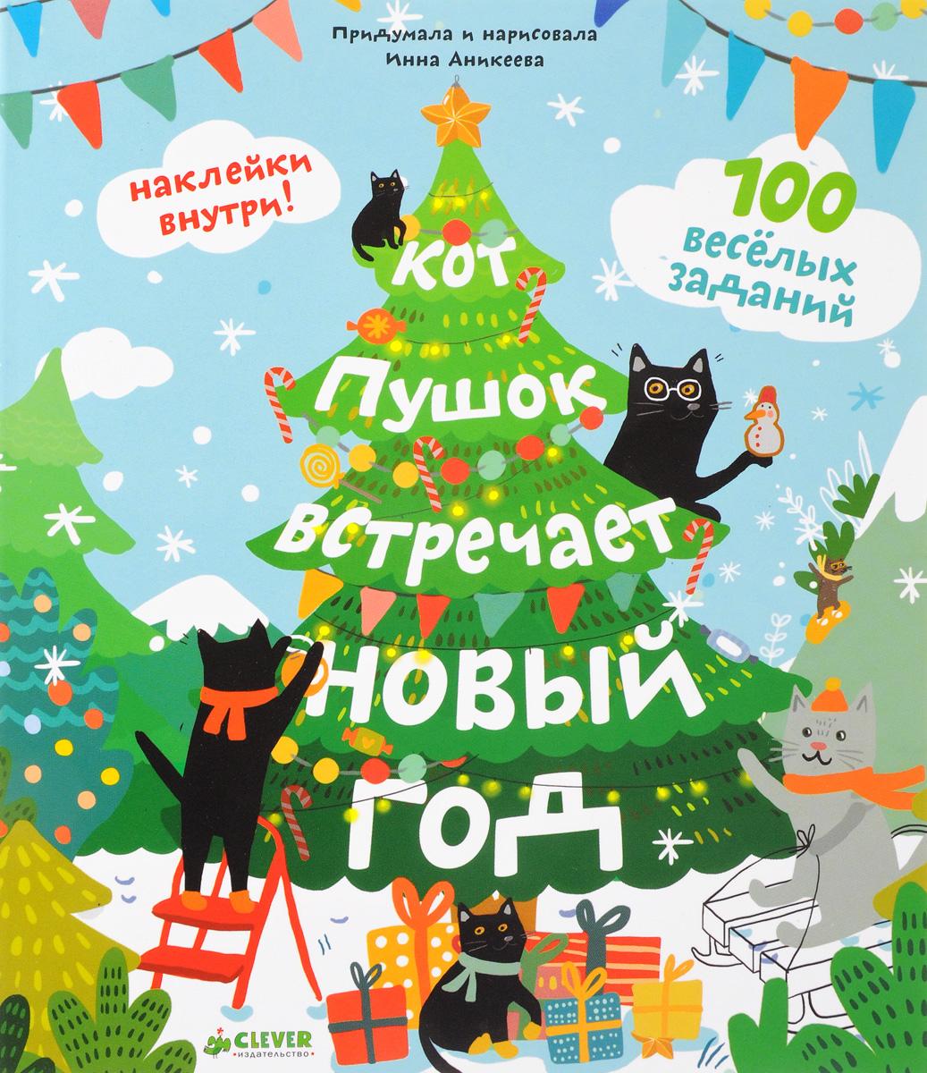 Инна Аникеева Кот Пушок встречает Новый год. 100 веселых заданий (+ наклейки)
