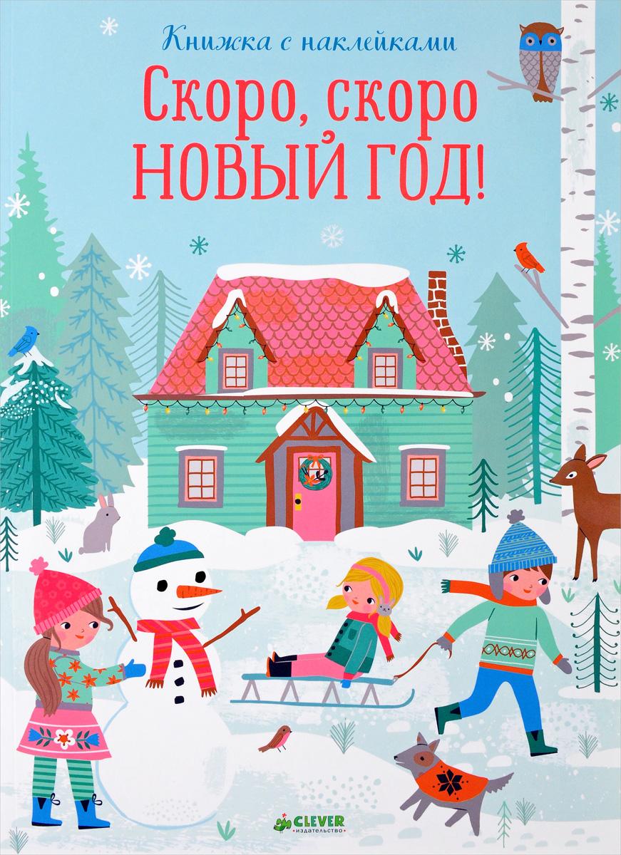 купить Скоро, скоро Новый год! (+ наклейки) по цене 328 рублей