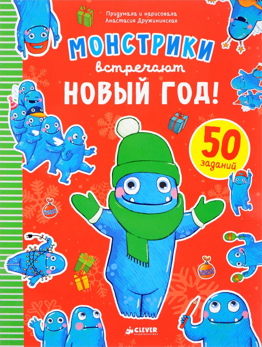 Анастасия Дружининская Монстрики встречают Новый год