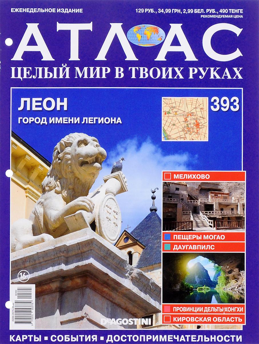 Журнал Атлас. Целый мир в твоих руках №393 журнал атлас целый мир в твоих руках 398