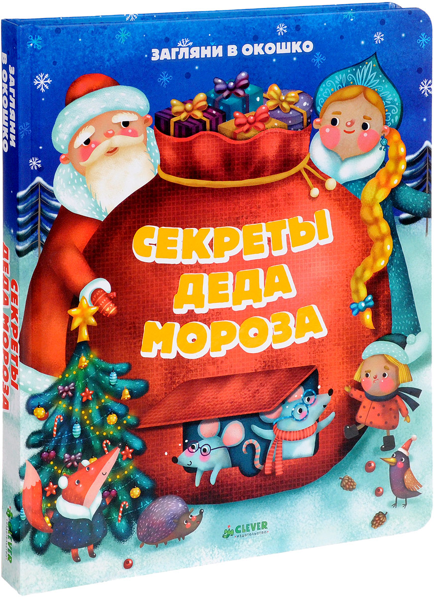 Наталья Маслакова Секреты Деда Мороза