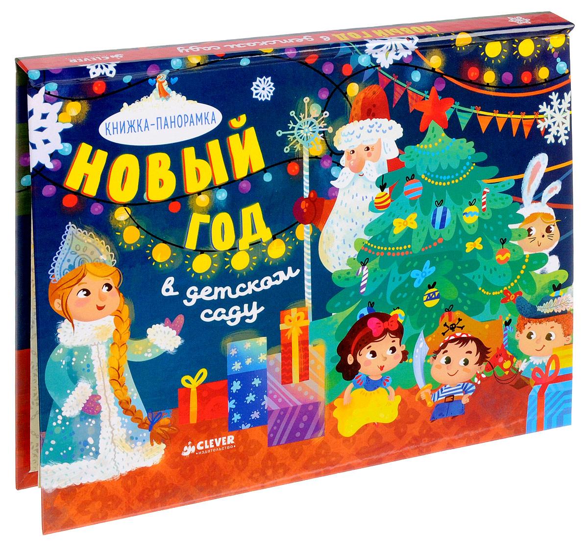 Юлия Шигарова Новый год в детском саду. Книжка-панорамка