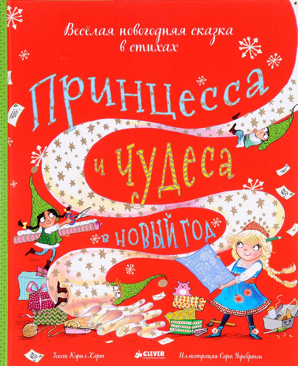 Кэрил Харт Принцесса и чудеса в Новый год