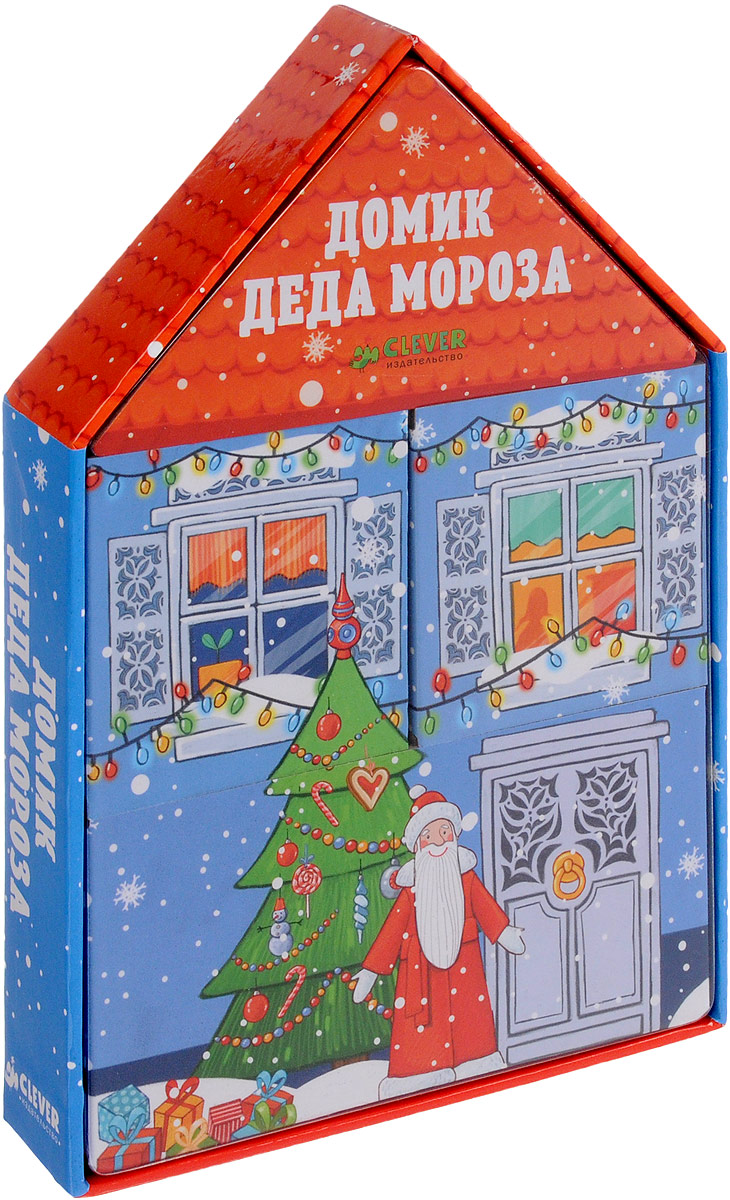 Домик Деда Мороза (набор из 4 книжек) цены онлайн