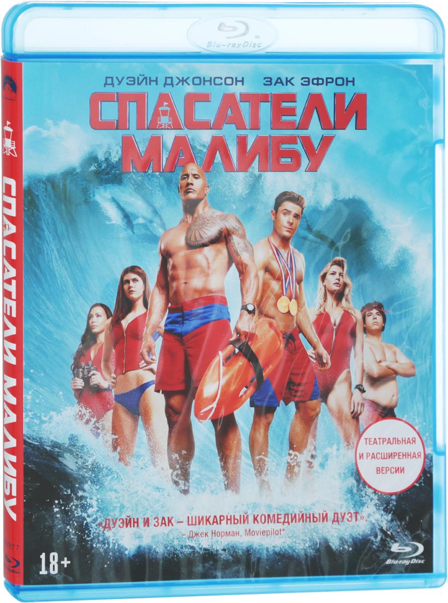 Спасатели Малибу (Blu-ray)