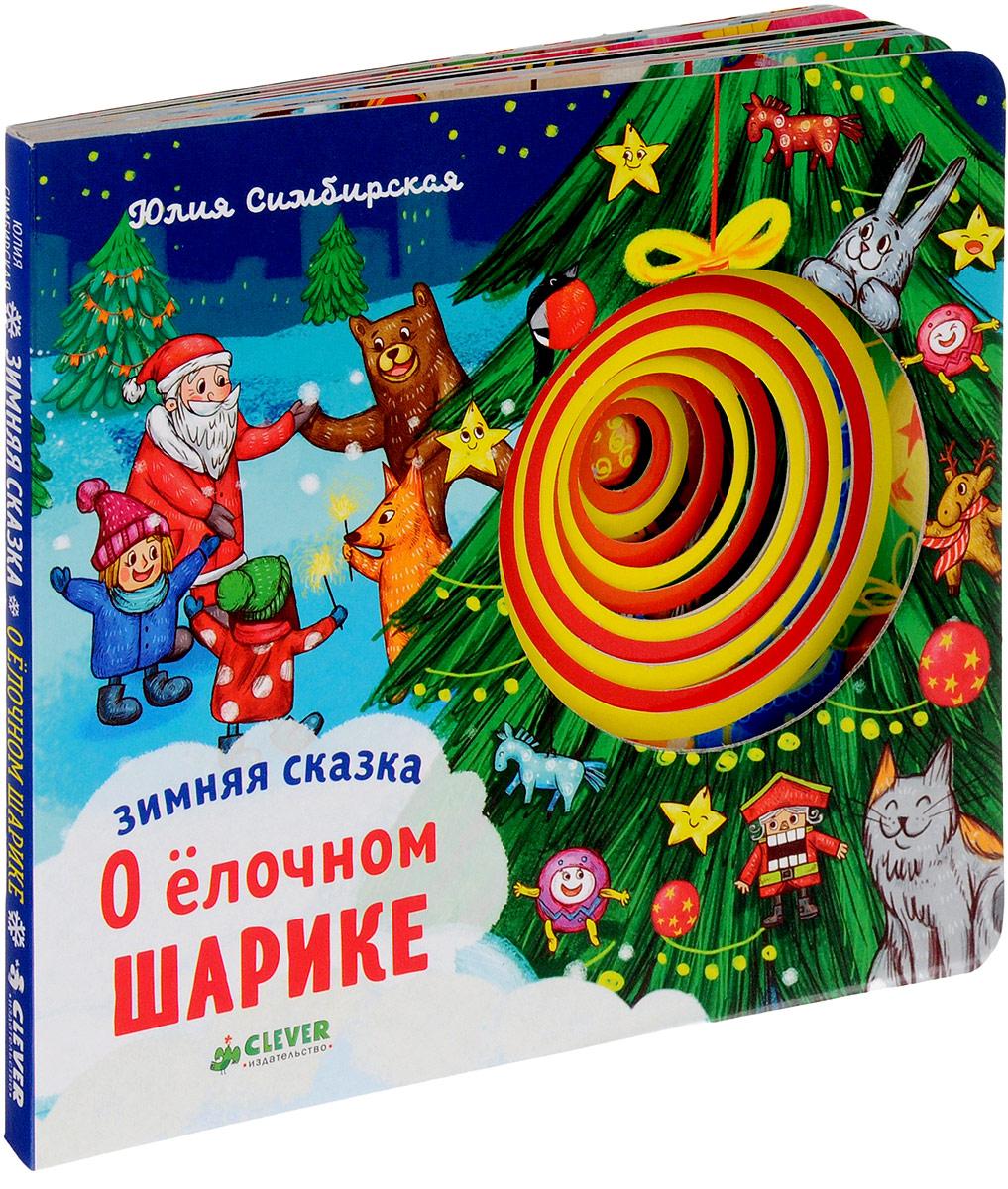 Юлия Симбирская О ёлочном шарике. Зимняя сказка