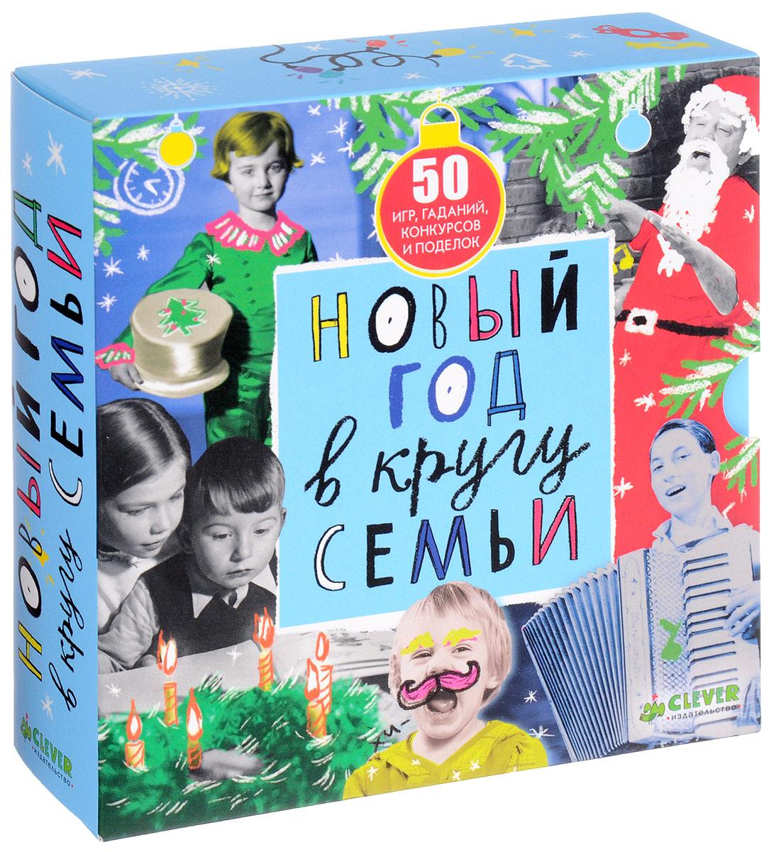 Наталья Крупенская Новый год в кругу семьи (комплект из 50 брошюр)