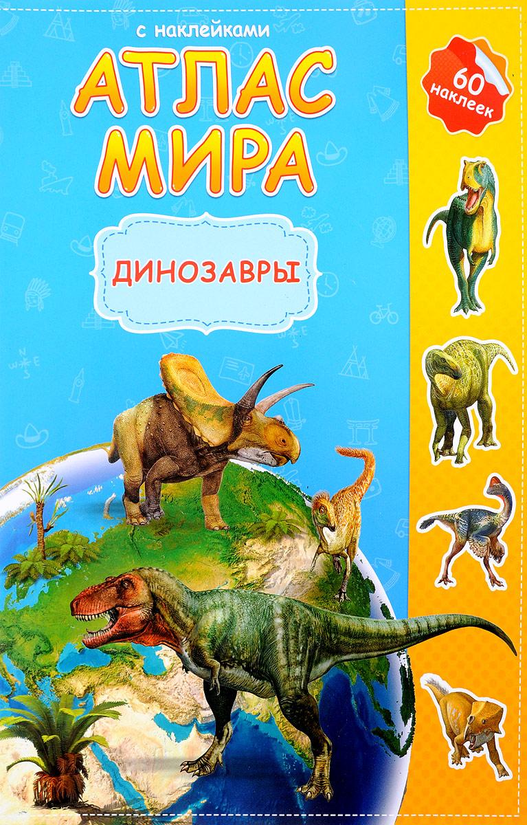 Елена Семенова Атлас мира. Динозавры (+ наклейки) атлас мира динозавры