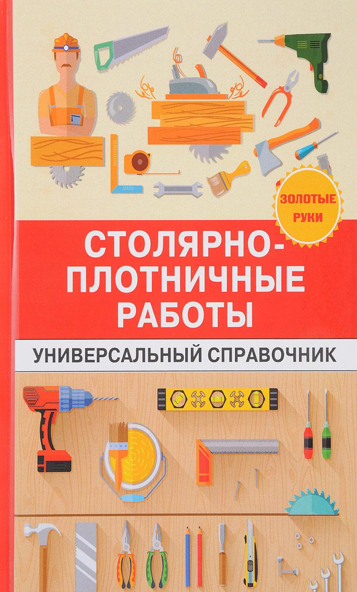 Столярно-плотничные работы. Универсальный справочник
