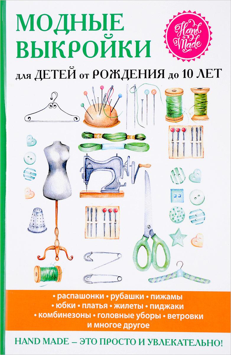 Модные выкройки для детей от рождения до 10 лет цена в Москве и Питере