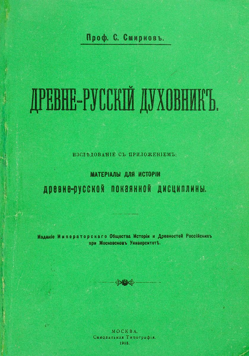 Древне-русский духовникъ