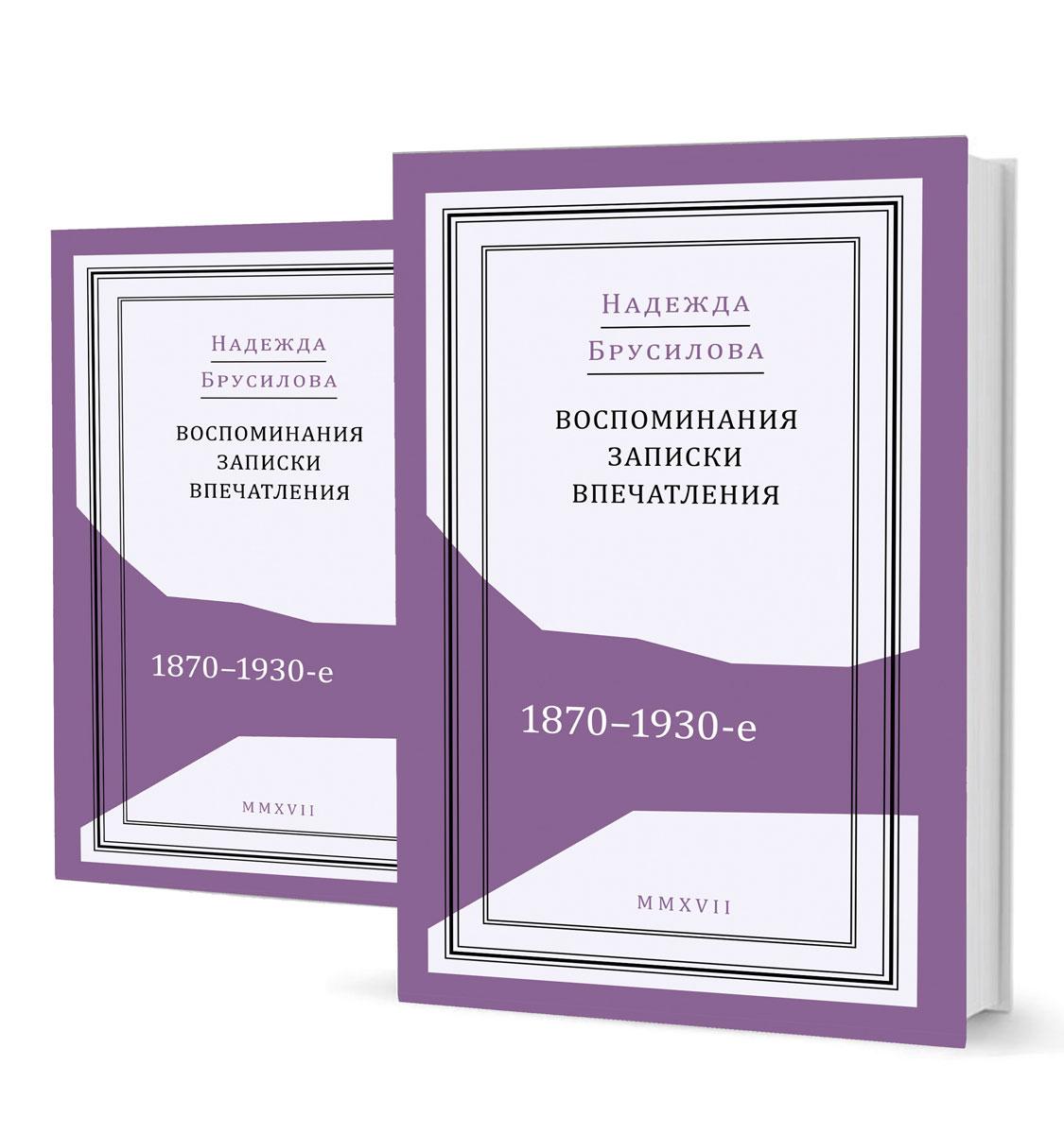 Надежда Брусилова Воспоминания, записки, впечатления. 1870–1930-е. В 2 томах (комплект из 2 книг)