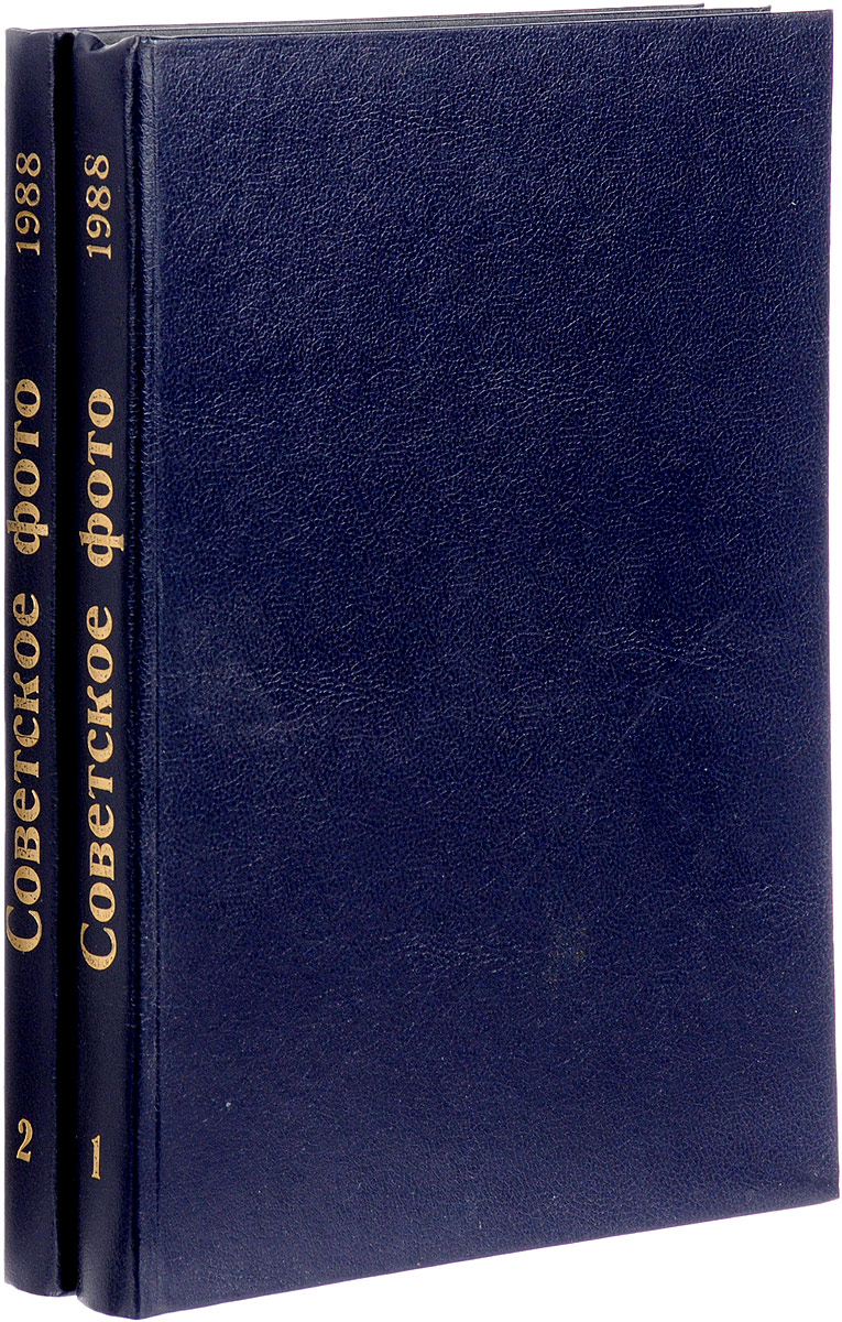 Журнал Советское фото. Полный годовой комплект за 1988 год (комплект из 2 книг) советское градостроительство 1917 1941 в двух книгах комплект из 2 книг