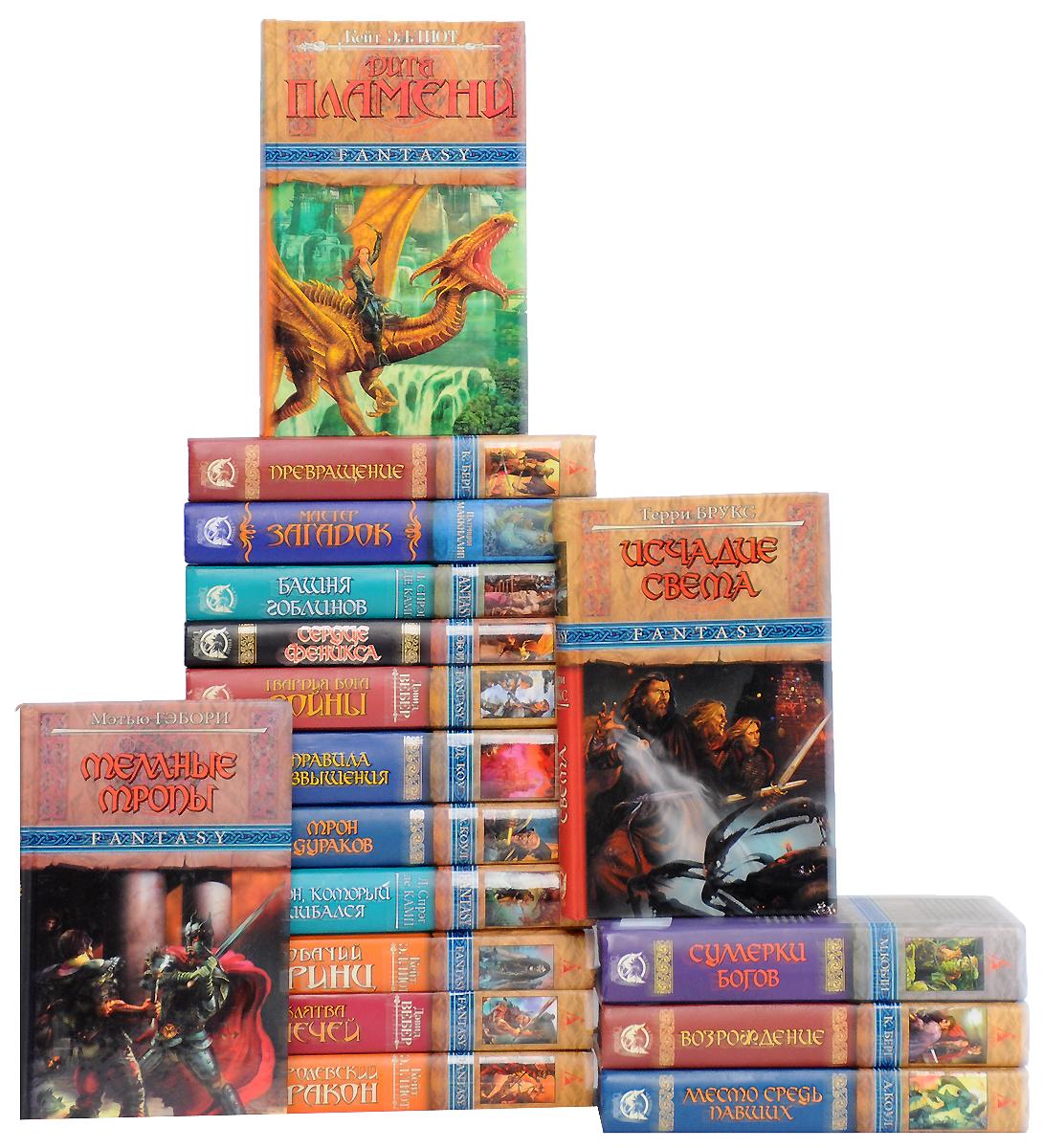 """Серия """"Черный дракон"""" (комплект из 17 книг)"""
