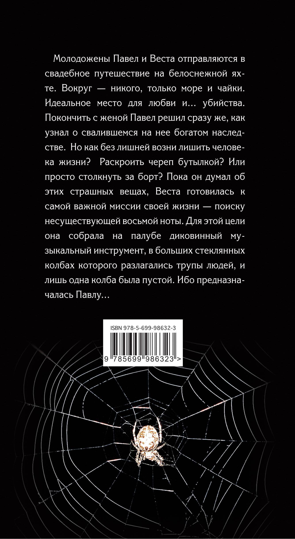 Дрейф. Александр Варго